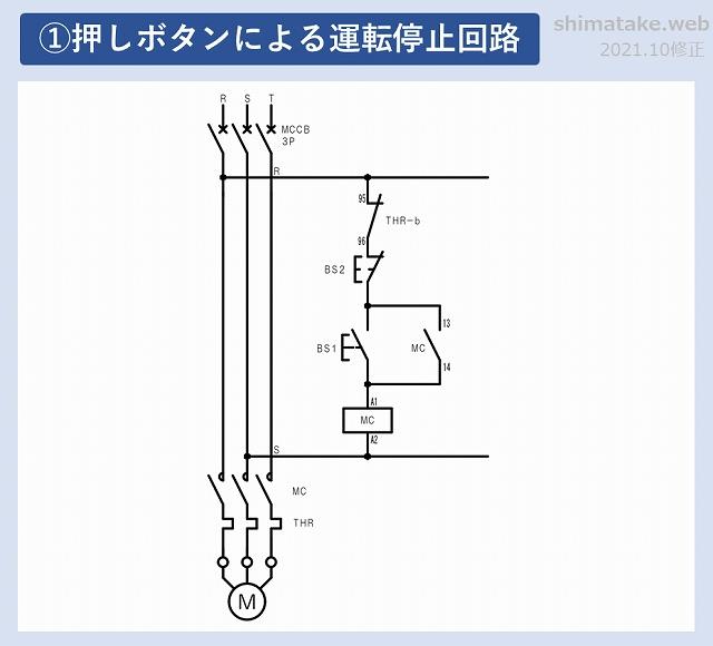 モーター運転停止回路図_電磁開閉器_修正版
