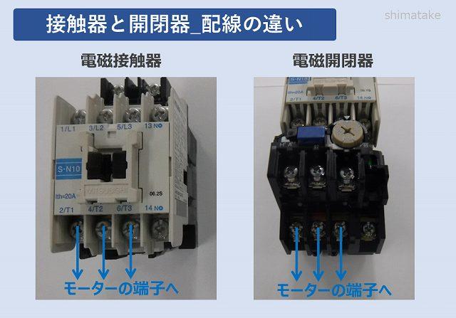 接触器と開閉器の違い2