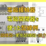 電磁接触器と開閉器の配線例