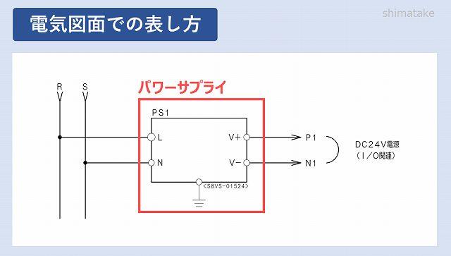 パワーサプライ電気図面