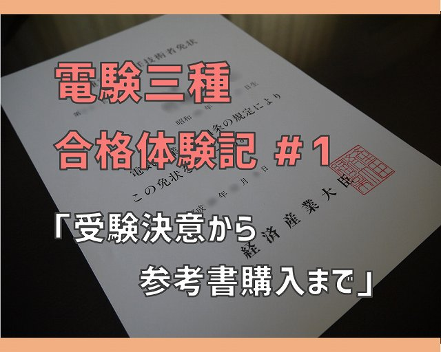 アイキャッチ_電験三種合格体験記第1話