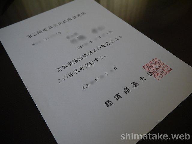 シマタケの電験三種免状
