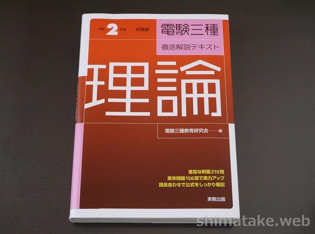 実教出版電験三種理論(正面)