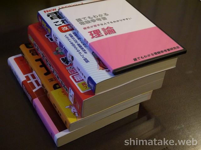 電験三種参考書(理論)積んだ5冊