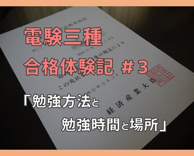アイキャッチ_電験三種合格体験記第3話