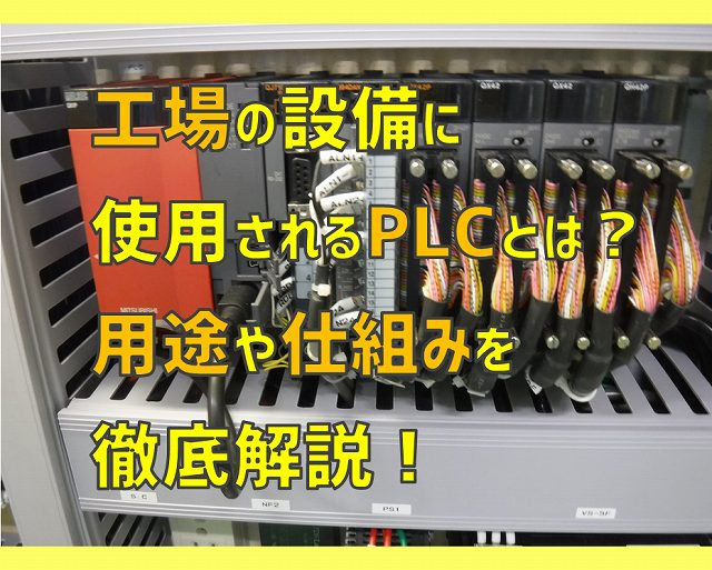 PLCの用途と仕組み
