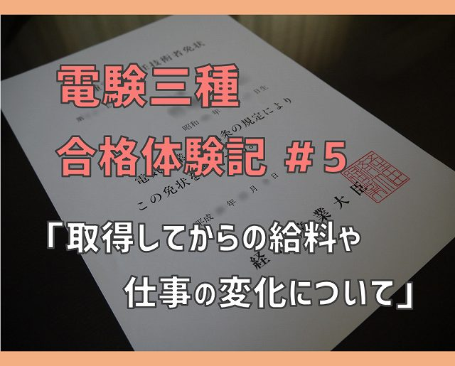 アイキャッチ_電験三種合格体験記第5話