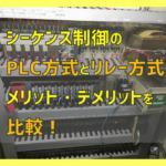 PLC制御とリレー制御の比較