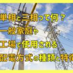 配電方式の種類と特徴