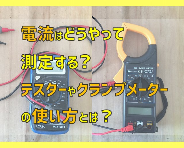 電流測定_クランプの使い方
