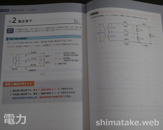 SAT電験各テキスト電力2