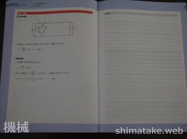 SAT電験無料サンプルテキスト_機械2