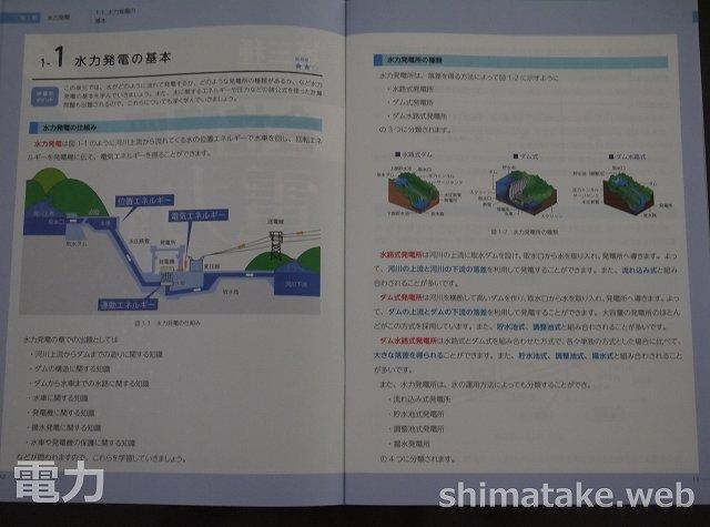 SAT電験無料サンプルテキスト_電力