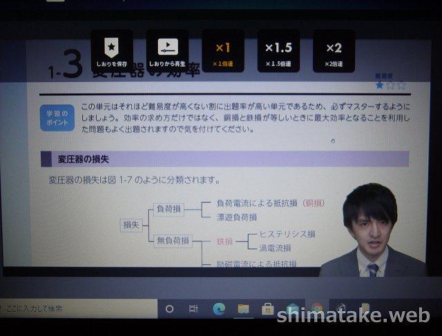 SAT_PCでeラーニング画面1