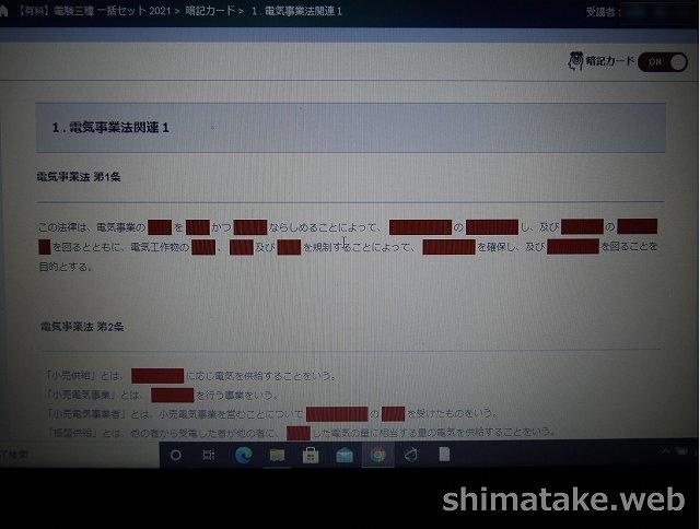 SAT_PCでeラーニング画面4