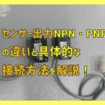 センサPNP・NPNの違い