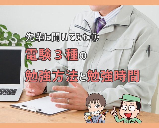 先輩に聞く_勉強方法と勉強時間