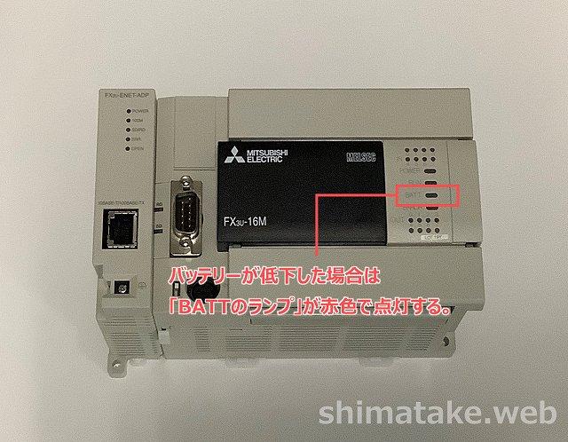 FXバッテリー交換-1