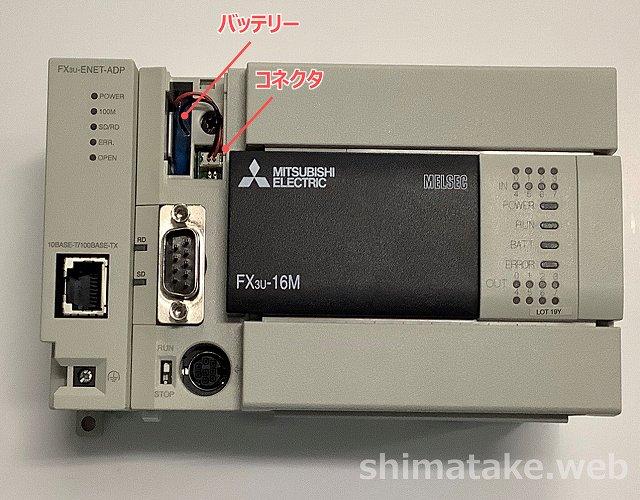 FXバッテリー交換-3