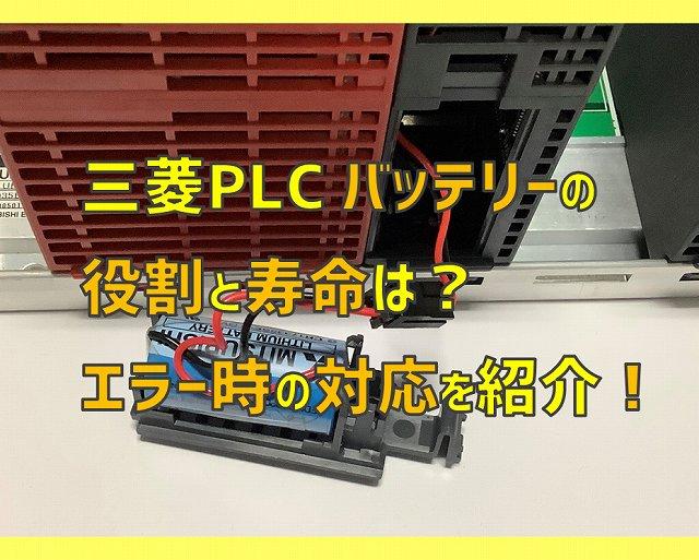 PLCバッテリーの役割と寿命