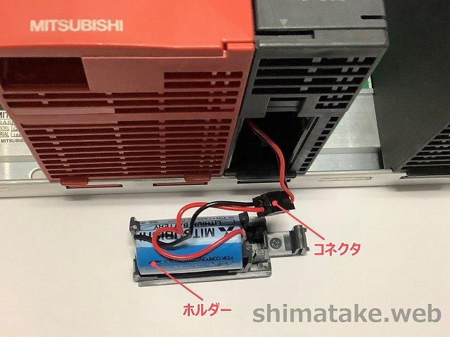 QシリーズPLCバッテリー交換-4