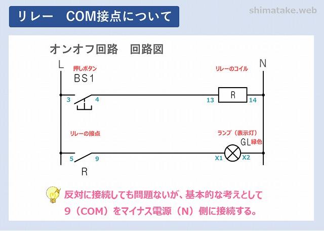 リレーのCOM接点考え方