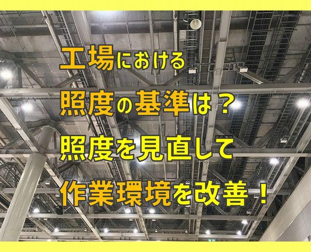 工場の照度基準について