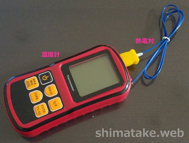 温度計と熱電対
