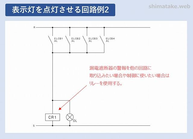 回路例2_表示灯点灯