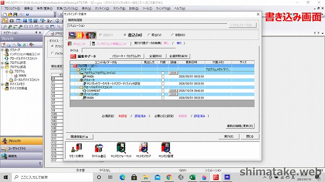 GX Works2_書き込み画面