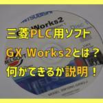 GXWorksとは