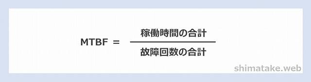 MTBF計算式