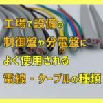 設備制御盤よく使用される電線