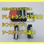 PLC出力シンクとソースの違い