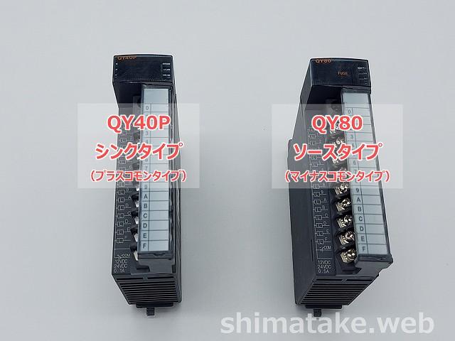PLC出力_シンクタイプとソースタイプ