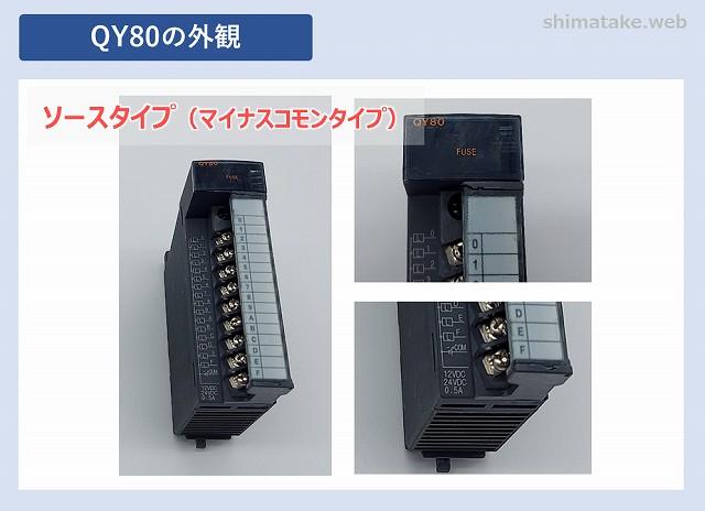 QY80の外観