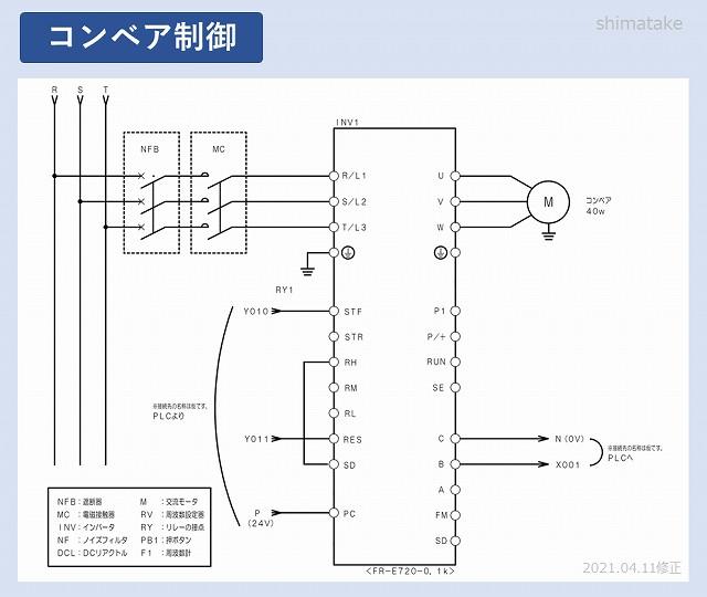 配線例_INVコンベア回路修正版