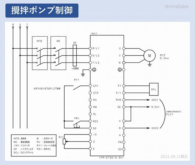 配線例_INV攪拌ポンプ回路修正版