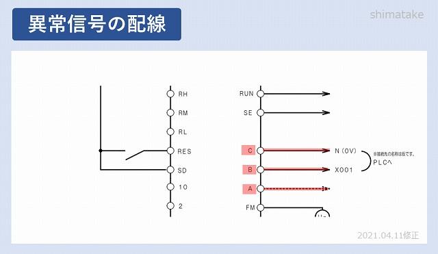 INV異常信号の配線修正版