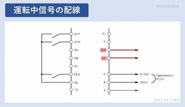 INV運転信号の配線修正版