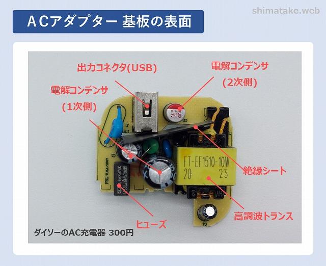 ACアダプター分解基板表面